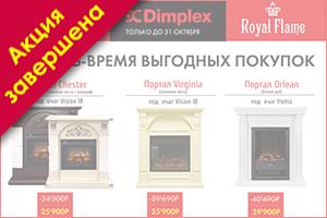 Выгодные цены на комплекты Dimplex и Royal Flame