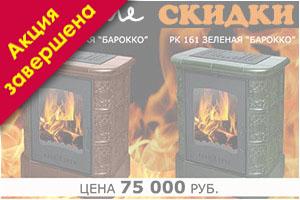 Падение цены на печь Экокамин СОФИЯ цоколь!
