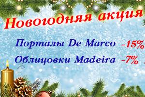 Новогодняя акция на De Marco и Madeira!