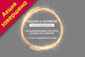 15% В ПОДАРОК на системы от Schiedel