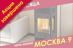 Акция сентября - печь Москва 9 (МЕТА)