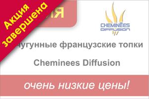 Акция на топки Cheminees Diffusion