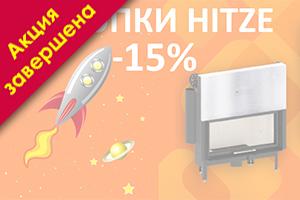 Топки Hitze со скидкой 15%
