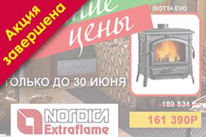 Печи La Nordica по смешным ценам!